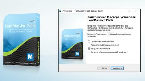 FontMassive Pack - Набор программ для работы с шрифтами.