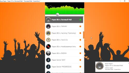 Приложение «Ваше Радио» (Node Webkit JavaScript)