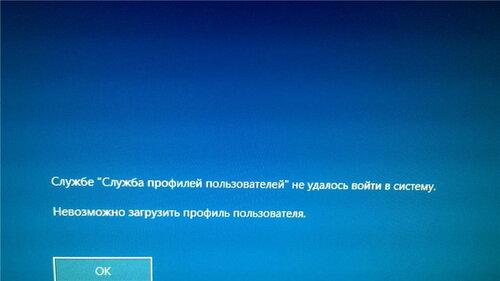 Служба пользователей препятствует входу в систему windows